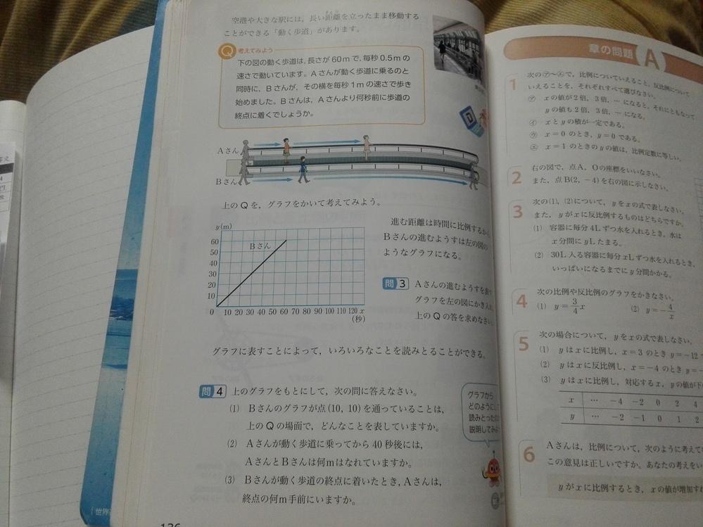 こんばんは。至急お願いします。中1比例と反比例の利用です。 下の写真、問3、問4(1)(2)(3)の問題の答え教えてください。 丸つけをしていなくて… 誰か教えてください。お願いします。