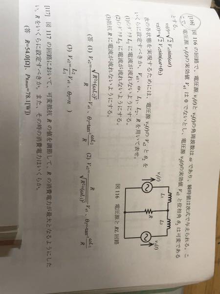 電気回路の問題なのですが、解説お願いします