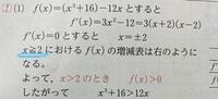 x>2のときx^3+16>12xを証明する問題です。青線の部分はなんでx>2ではなくx≧2になるんですか?