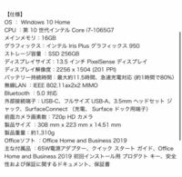 ノートパソコンを買うか迷っていてこのスペックで18万円くらいです、予算はだいたい18万円くらいでこれより良いノートパソコンがあったら教えてください、用途はプログラミング、動画編集、などなどです
