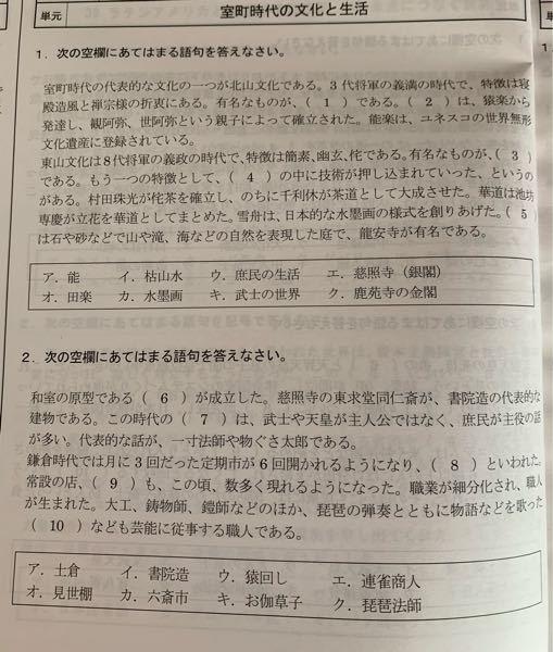 日本史Bです、教えてください