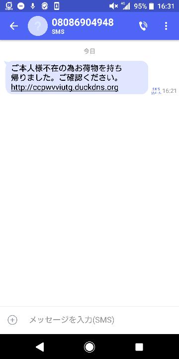 今日こんなメールが届いてました。 詐欺ですか?