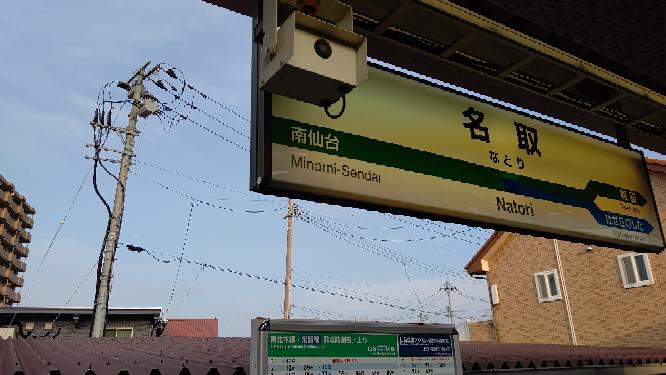 お前等は名取駅を知っていますか。 私は名取駅を知っています。