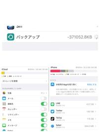 iCloudにバックアップをとったのですが  iPhone全体の容量が32.3GB使用しているのに対し iCloudにバックアップがとられたのが 3.6GBです。。何度バックアップをしても変わりません。  写真でみて分かる通り、LINEだけでも4.27GBあるのにおかしいですよね?  あと、バックアップのところが何故か−371052.8KBになっているのは関係ありますか?