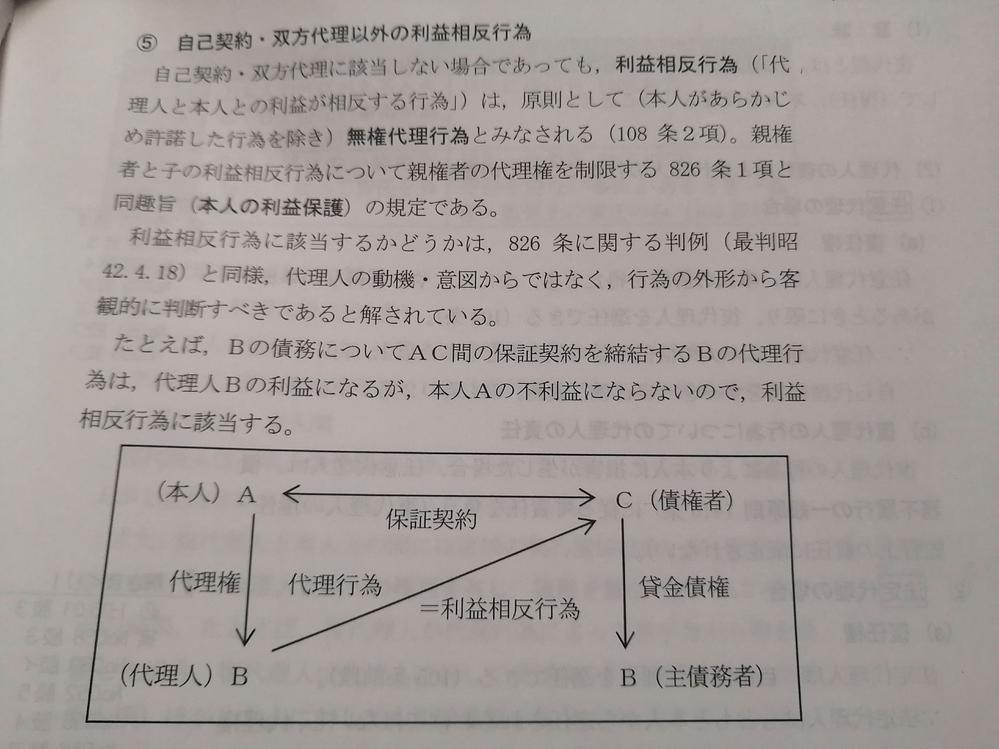 【公務員民法】代理権 利益相反行為について質問です。 公務員民法のテキスト(画像有)を読んでいたのですが、下三行の意味がわかりません。たとえば〜以下のところです。 相反するということは、Bが利...