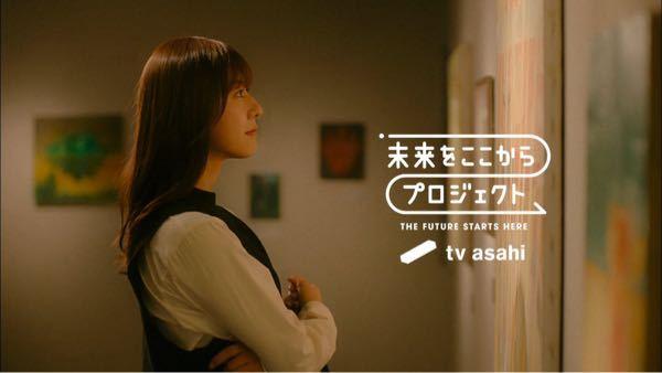 この女性の名前わかりますか? テレビ朝日の未来をここからプロジェクトというCMに出演しています。