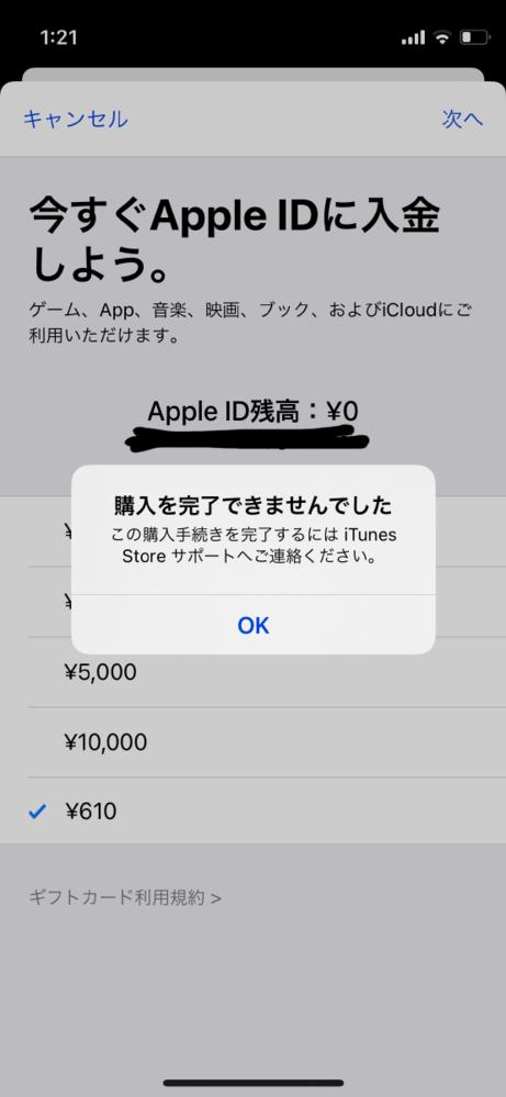 アップルストアの課金についてです。 最近iPhone12に機種変をし、現在も使ってるのですが、iPhone7のときによく「バンドルカード」からApple IDに入金をして課金をしていたのですが、...