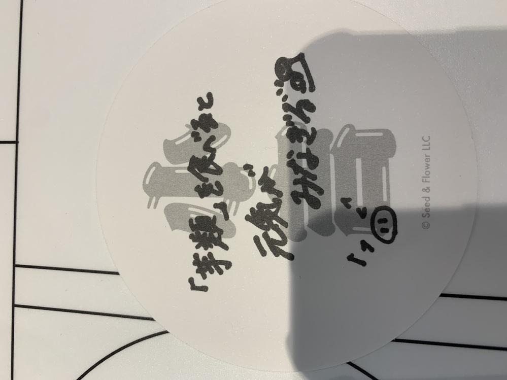 櫻坂カフェにきたのですがこれは誰のメッセージですか? めちゃ調べたのに分かりませんでした