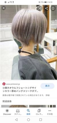 私は面長で、顎が長いです(顔自体がでかいです) 明日髪を切るのですが、ショートボブのウルフにしようと思っています。 しかし顎が長いので髪が顎上だと、顎が強調されるかなとも思います。 どう思いますか?