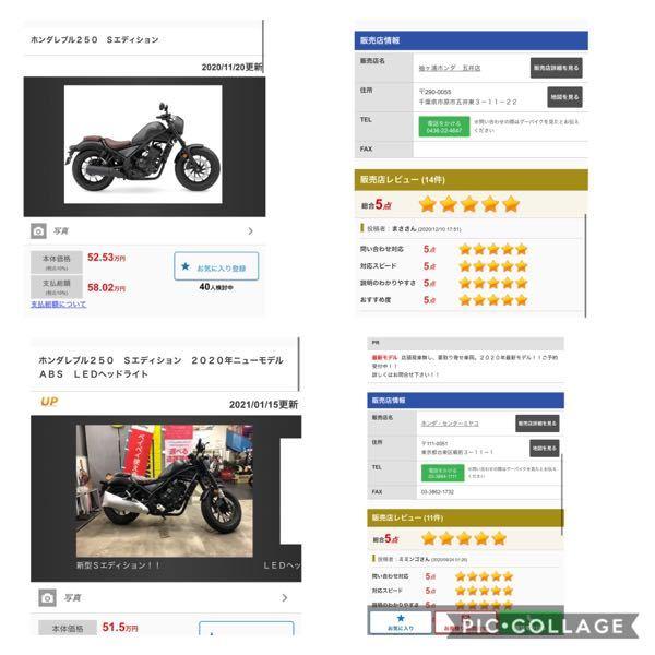 グーバイクでとても良い所を発見しその販売店を見てみると袖ヶ浦ホンダ 五井店と書いてありました。また車種はレブル250s editionなのですが本体価格が638,000のはずが53.2万と書いて...