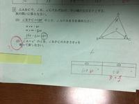 中学二年生数学です。 先程に続き、こちらも教えて下さい。 何度もすみません…