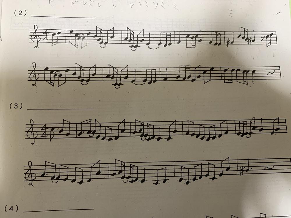 下の曲名を教えてください、(2)と(3)を教えてほしいです、それぞれ違うので。あと、最近流行った曲の一部です
