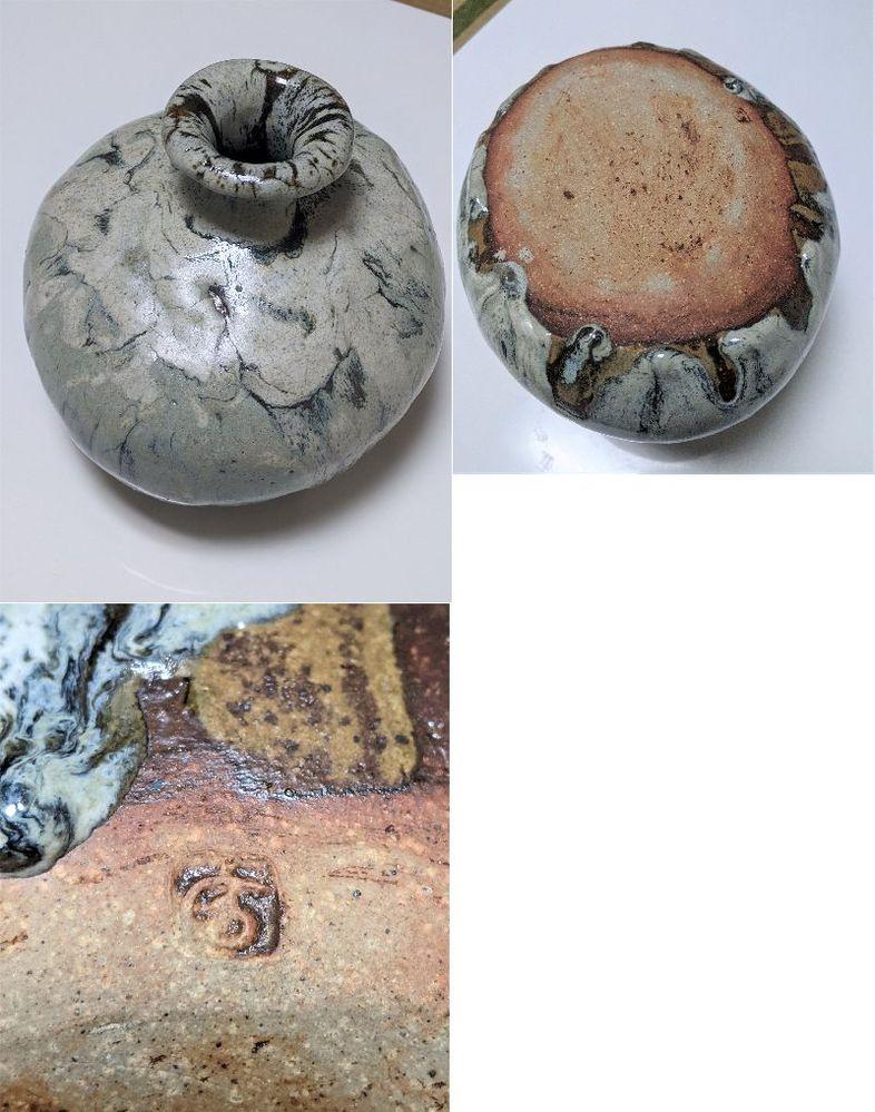 写真の花器の作品名【~焼】と窯元・作家さんの刻印名(右のようにも見える ?…)が判りません。写真の作品はどこの窯元・作家さんでしょうか? どなたか詳しくわかる方、教えて頂けないでしょうか? 宜し...