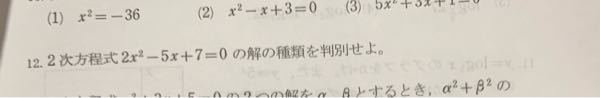 高校数学 12についてです。 D<0と出たのですが、この場合は実数解なしではないのですか? 答えは異なるふたつの虚数解をもつ。と書いてあります。 なぜでしょうか?
