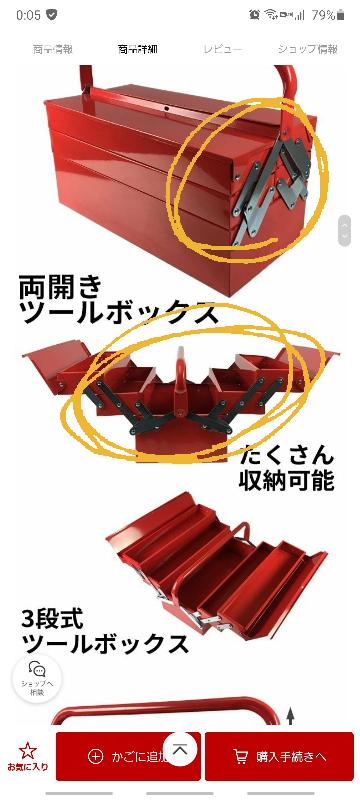 工具箱などで使用されている この部分の金具の名前って何て言うんでしょうか?? この金具が欲しくて、、 教えていただきたいです