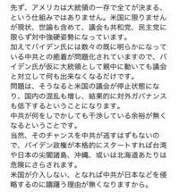 バイデンさんが大統領なると 日本が中国に侵略されるとかって話本当ですか?    中国の侵略にアメリカが介入しないとか? それって日本と中国で戦争にとかならないんですか?  戦争が始まるなどと言う回答↓があっ...