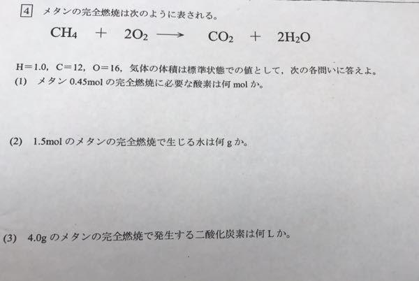 高校1年生の化学基礎の問題なのですが解答と解説及び途中計算をお願いします。 よろしくお願いいたします。