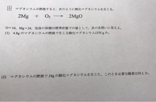高校1年生の化学基礎なのですが解答と解説及び途中計算をお願いします。 よろしくお願いいたします。