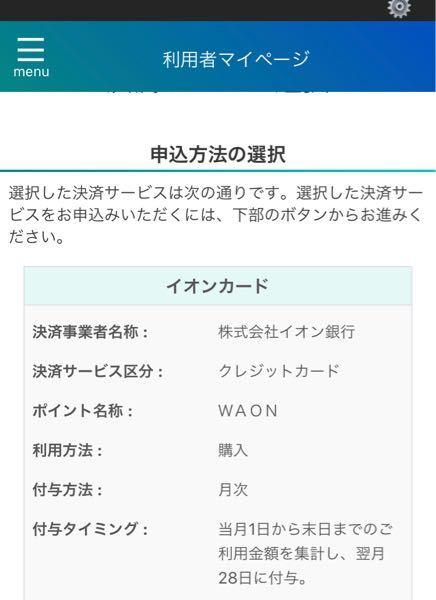 マイナポイントについて教えて下さい WAONに2万円分チャージして7000ポイントを取得したい...