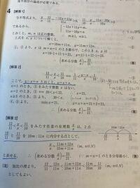 12/11<y/x<11/10(x,yは自然数)を満たす分数y/xのうち、分母xが最小のものを求めよ。 12/11と11/10を 10m:11nに内分するのはなぜですか?