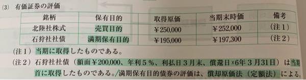 (3)の有価証券の評価について石狩社社債の仕訳が借方満期保有目的債権1,000 貸方有価証券利息1,000になるのがわかりません。勘定科目は理解できますが、1000という数値はどのように導かれた...