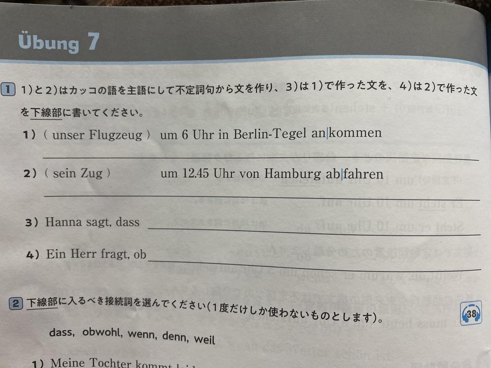 1️⃣の問題がわかりません。 ドイツ語です。わかる方、解説お願いできませんか? 接続詞/分離動詞/非分離動詞のページの練習問題です 教科書 コンタクト ドイツ語と出会う