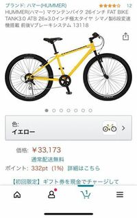 マウンテンバイクをロードバイクに改造できますか? HUMMERのマウンテンバイクを購入しマウンテンバイクより自分はロードバイクがやはりいいな〜とおもいロードバイクにしたいなと思いました 下の画像のマウンテ...