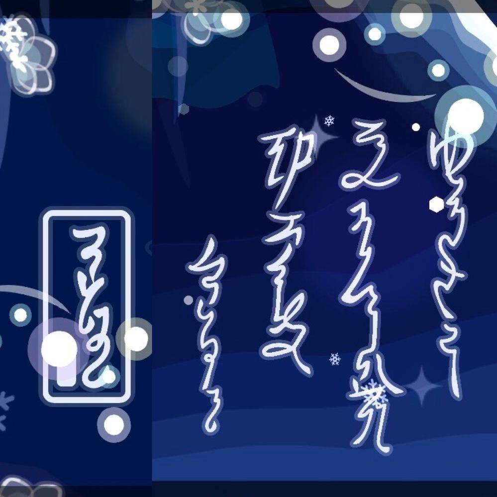 遊んでいるアプリの背景に書かれた文字なのですが、問い合わせたところお楽しみ要素と草書体であるとのことでした。 こちらなんと書いてあるのか教えてください。