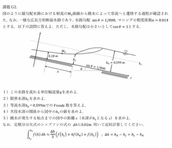 水理学の跳水に関する問題です。添付した問題で問4まで解けたのですが、問3で求めたフルード数から問4のh1の値が0.177mとなりました。これは図からしてもおかしいと思われます。また、問5のシンプ...