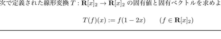 線形代数の問題、教えて欲しいです!