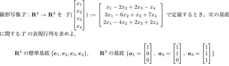 大学数学線形代数、この問題を過程も含めて教えて下さい!