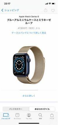 アップルウォッチこのカスタマイズで買おうと思ってるんですがカラーの組み合わせ変ですかね??個人的にはネイビーとゴールドで高級感ある感じを出したかったんですが…皆さんの意見教えてください!