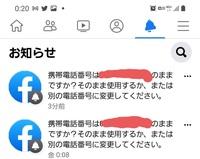 Facebookに登録している古い携帯番号を1週間ほど前に削除しました。 そしたら、金曜と今日、写真のような通知がFacebookから届きました。 赤線のところは古い携帯番号が記載されています。  削除手続きしましたが、このような通知が届くのはなぜでしょうか? Facebook内の設定→プライバシー→個人情報のところの番号も変更済みなのは確認しました。  ハッキングされたり何か乗っ取りのよう...
