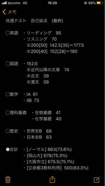 共通テストの結果です。 大阪市立大、岡山大、厳しいでしょうか...