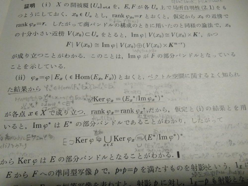 ベクトル空間の商空間の双対に関する質問です。 画像の中央部の、ベクトル空間に関するよく知られた結果から~の部分の等式がなぜ成り立っているのかわかりません。 Ex、Fxはベクトル空間、φxはEx...