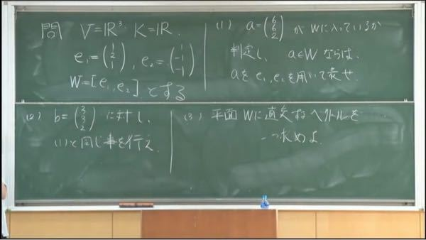 線形代数学についての質問です この問題がわかる人いたら解説お願いします また、わからない問題が多くあるので続けて回答していただけると助かります
