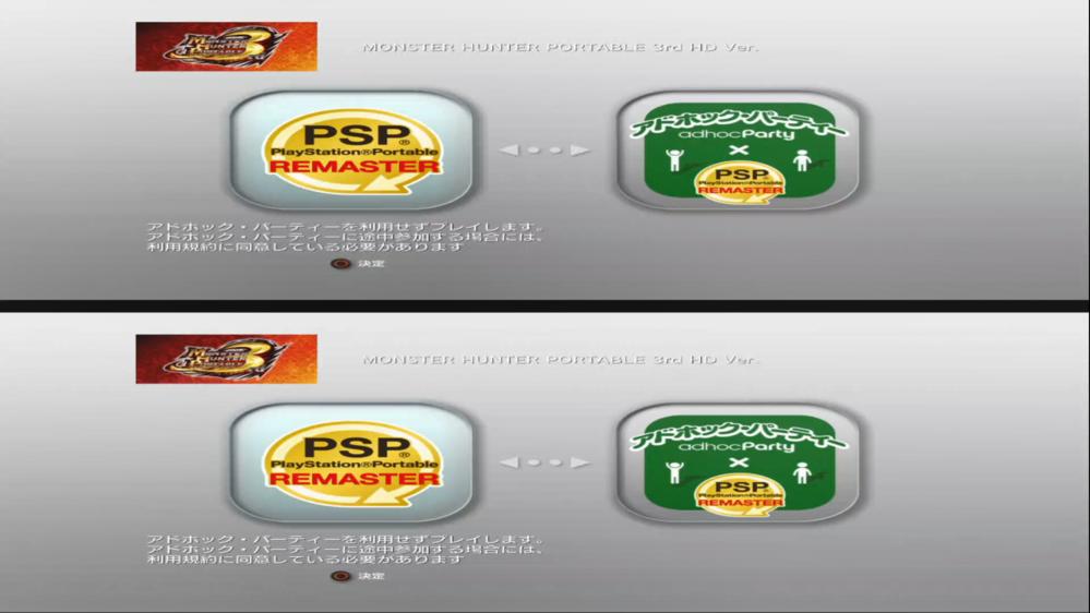 PS3のモンハン3rdをプレイしようと起動させたら、何故か画面が2分割されてしまったのですが、これはどうしたら直りますか?