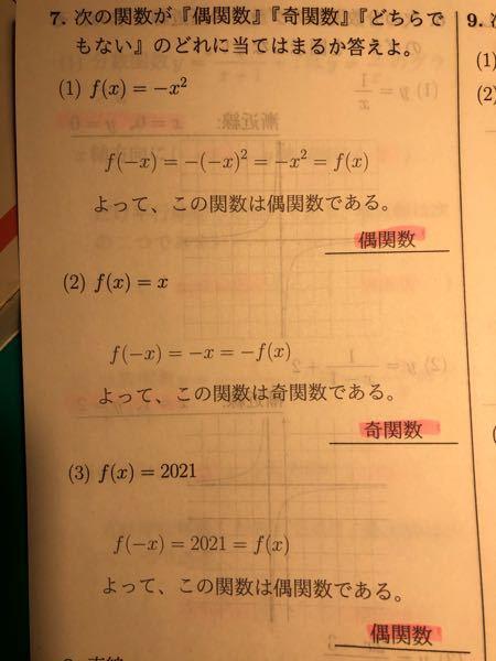 この大問7番の3問はどうやったら偶関数、奇関数とわかるのでしょうか?