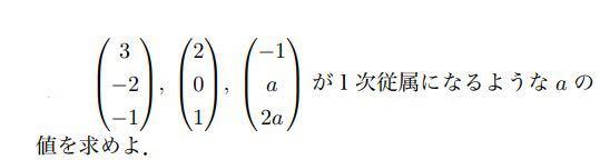 線形代数の問題です。 画像の問題分かる方いらっしゃいましたら教えて下さい…! 宜しくお願いします! ♂️