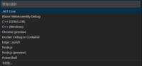 Visual Studio Codeでバッチファイルをデバッグしたいのですができません。 F5(デバッグの開始)が実行できません。