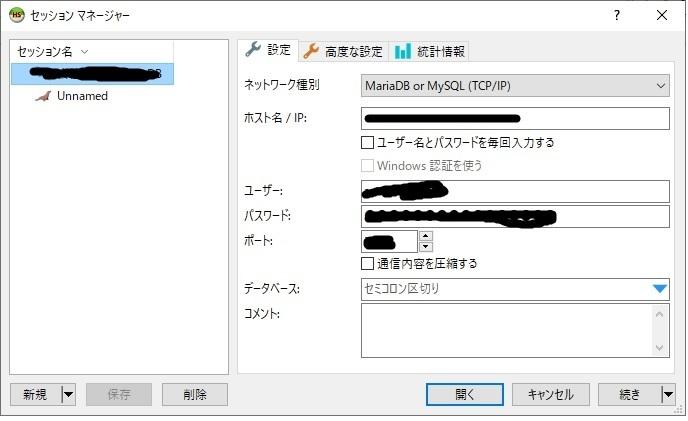 MYSQLについて質問です。 自社から勉強がてらWordpressの修正をお願いしたいという 依頼をいただいたのですがMYSQLへの接続がうまくいかず、、、 HeidiSQLを使用してMYSQL...
