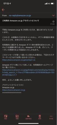 Amazonでギフト券を使用したら無効化されたのですが、2つの垢でセーブされている商品を購入したせいとかありますかね?