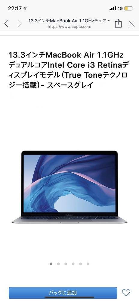 MacBookを買いたいのですが、どれを買えばいいか悩んでいます。 実際店舗に行った時に、簡単な動画の編集のみに使用する事を伝えると、proまでは必要ないと思いますと言われました。 今のところ...