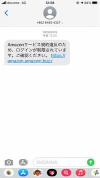 Amazonからこんなメールが来たんですが、詐欺ですか?