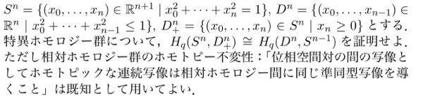 位相幾何学の問題です。 写真の問題の解答お願いします!