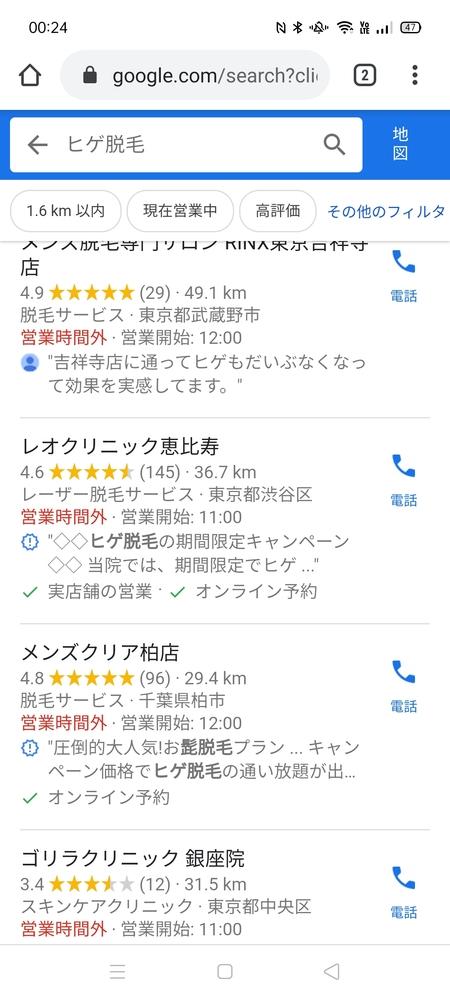 脱毛サロンを運営しています。 googleマイビジネスについて伺いたいです。 日々MEOの内部対策として情報の更新や口コミを任意で収集、返信など行っています。 緑色のレ点で「オンライン予約」 「...