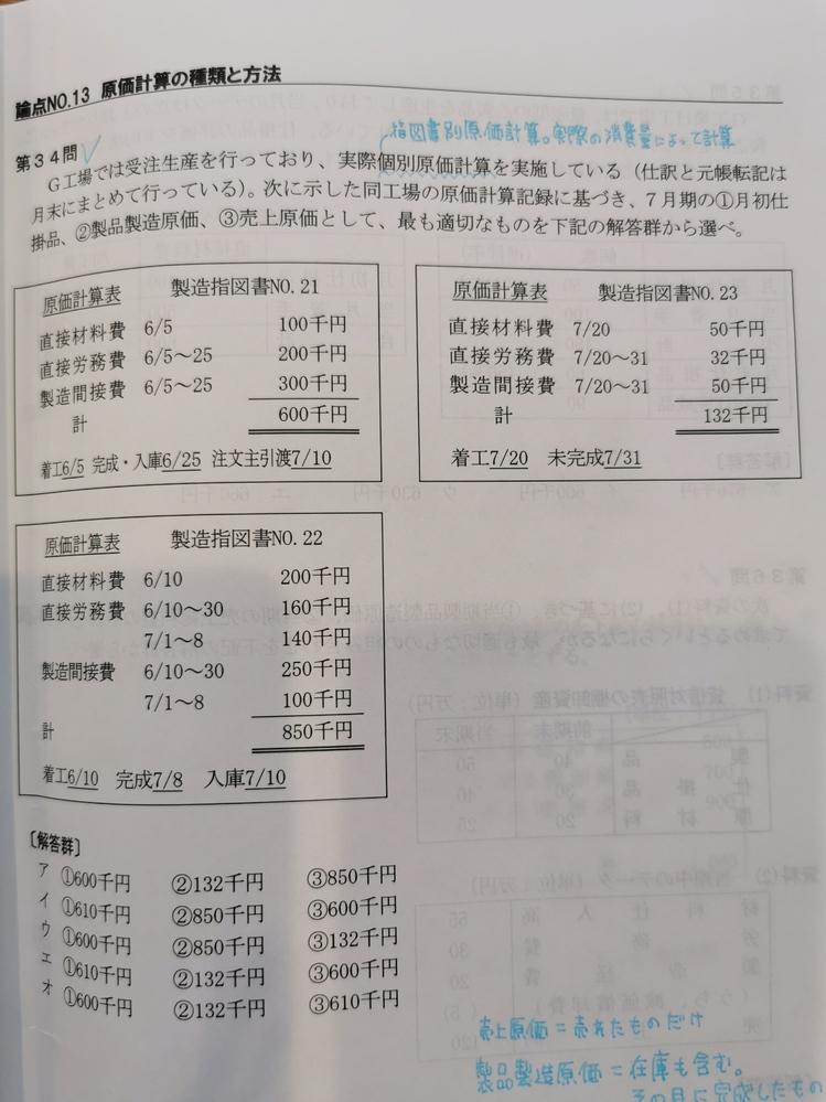 製品製造原価の計算について質問です。 下記の写真の問題はイが回答となっています。(7月の製品製造原価は850千円) 製品製造原価の計算なのに、なぜ月初の仕掛品と月末の仕掛品を考慮しないのでしょう...