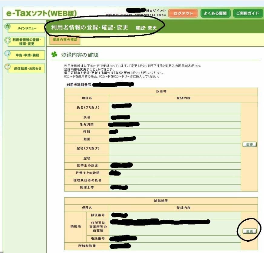 個人事業主です。確定申告(青色)で申告してますが、 引っ越しして住所変更になったのでe-taxで住所変更しました(下記画像 他に提出しなければならない書類などはありますでしょうか? 宜しくお願いします。