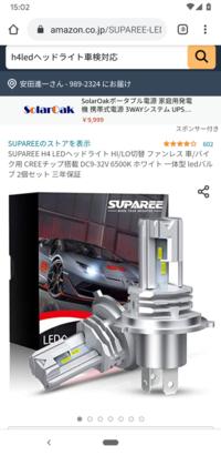 クルマの純正ヘッドライト、ハロゲンバルブH4をLEDに交換したいと思っていますが車検に通りますか?