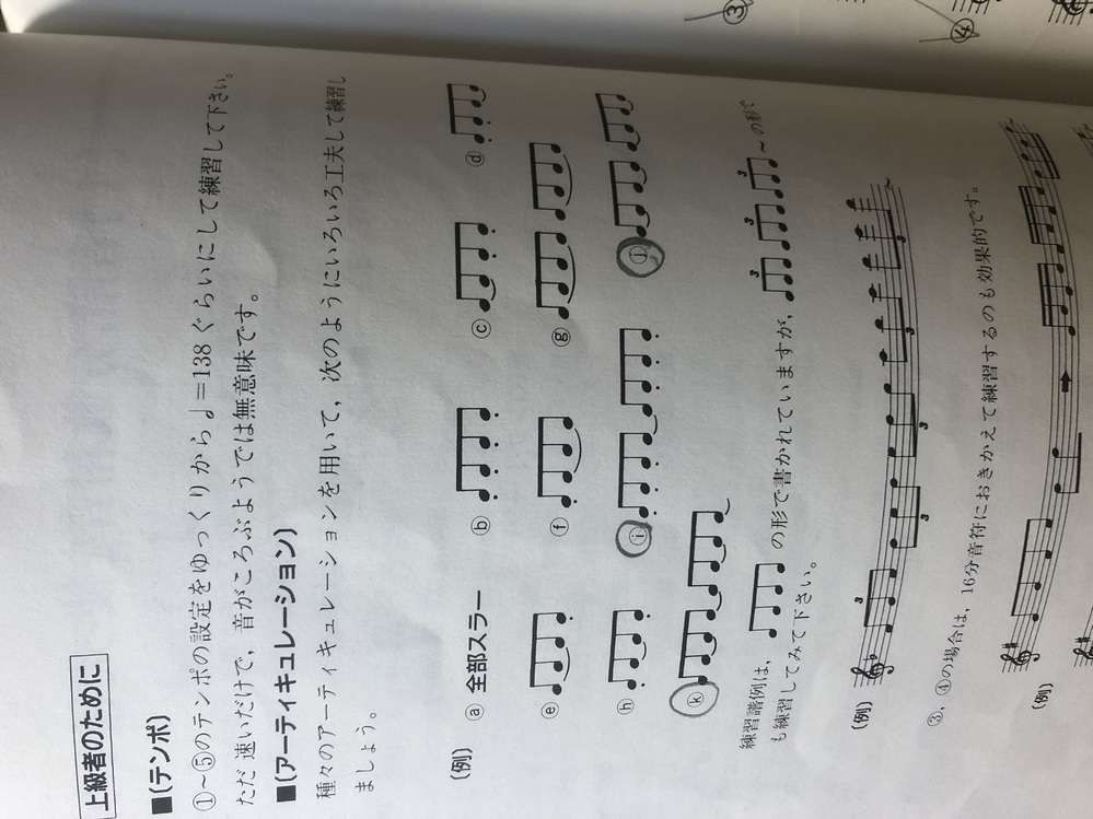 昭和音楽大学演奏家コースのサックスの入試のスケールのアーティキュレーションはどんなのが出ますか? 須川先生のスケール本の例で書いてあるやつが前調できればいいですかね? どういうふうに対策してたか...